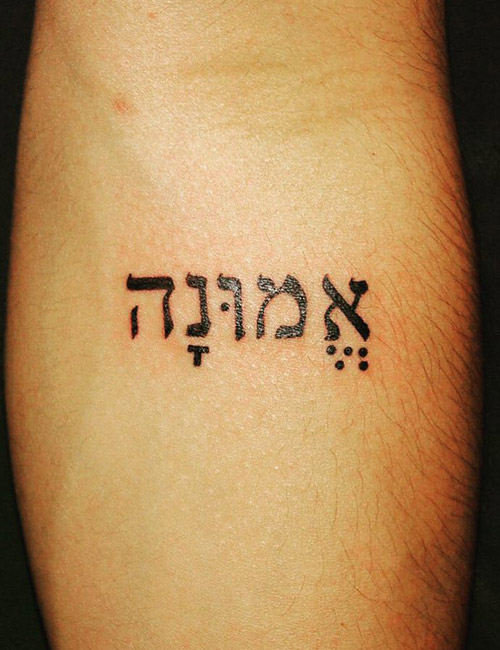 Faith Hebrew Tattoo