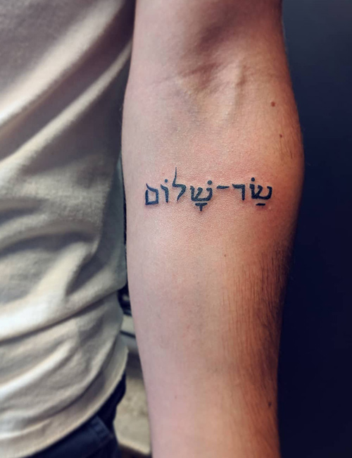 Faith Hebrew