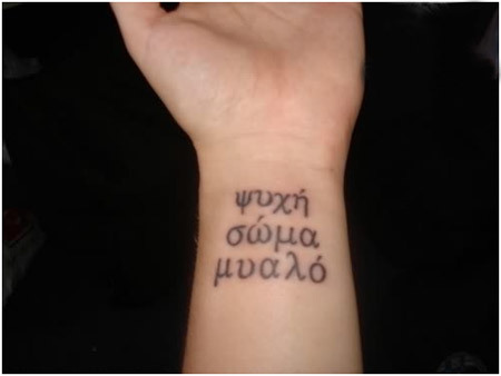 Greek Power Words Tattoo