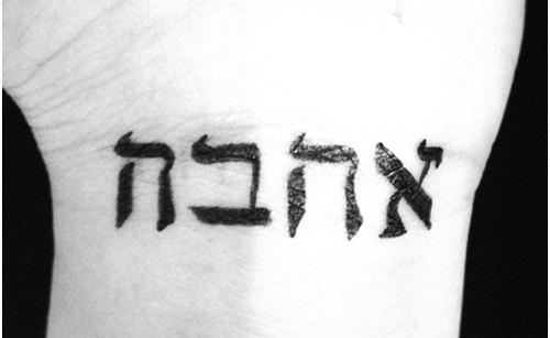 Love Hebrew Tattoo