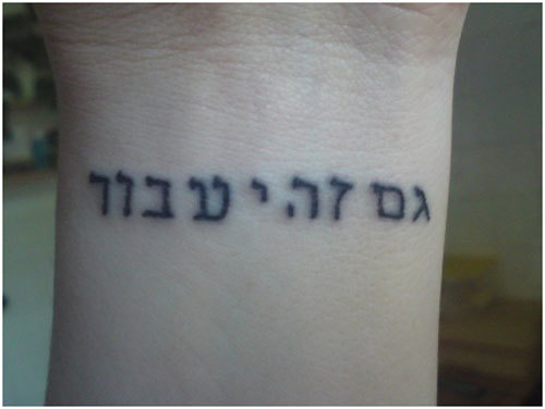 too shall pass hebrew tattoo