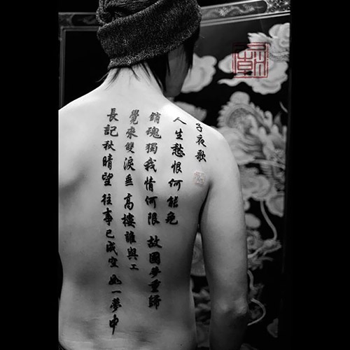 The Chinese Tattoos