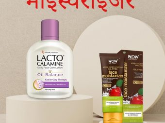 Best Moisturizer For Oily Skin In Hindi