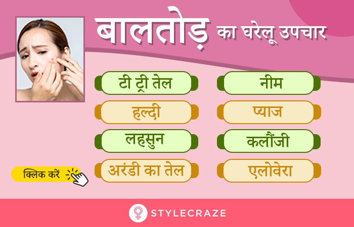 Boils (Baltod) Home Remedies in Hindi
