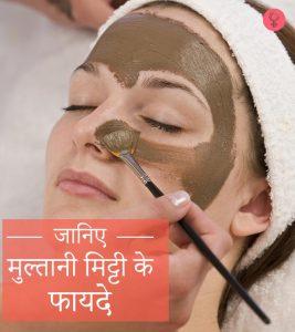 मुल्तानी मिट्टी के फायदे और उपयोग - Fuller's Earth (Multani Mitti) Benefits and Uses in Hindi