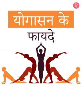 योग क्या है - योगासन के 39 फायदे, नियम और प्रकार - Everything About Yoga in Hindi