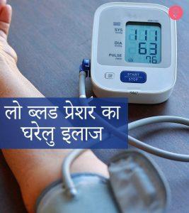 लो ब्लड प्रेशर (निम्न रक्तचाप) के कारण, लक्षण और घरेलू उपाय - Low Blood Pressure Symptoms and Home Remedies in Hindi