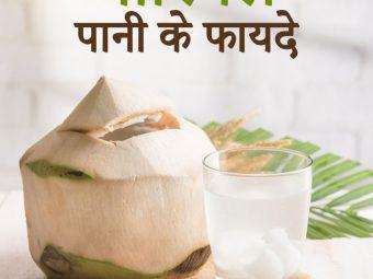 नारियल पानी के 34 फायदे, उपयोग और नुकसान - Coconut Water (Nariyal Pani) Benefits, Uses and Side Effects in Hindi
