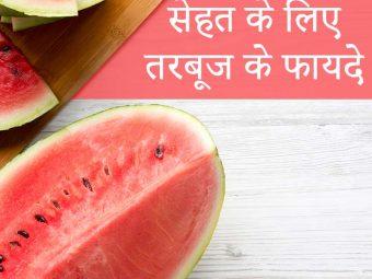 तरबूज के 25 फायदे, उपयोग और नुकसान - Watermelon (Tarbuj) Benefits, Uses and Side Effects in Hindi