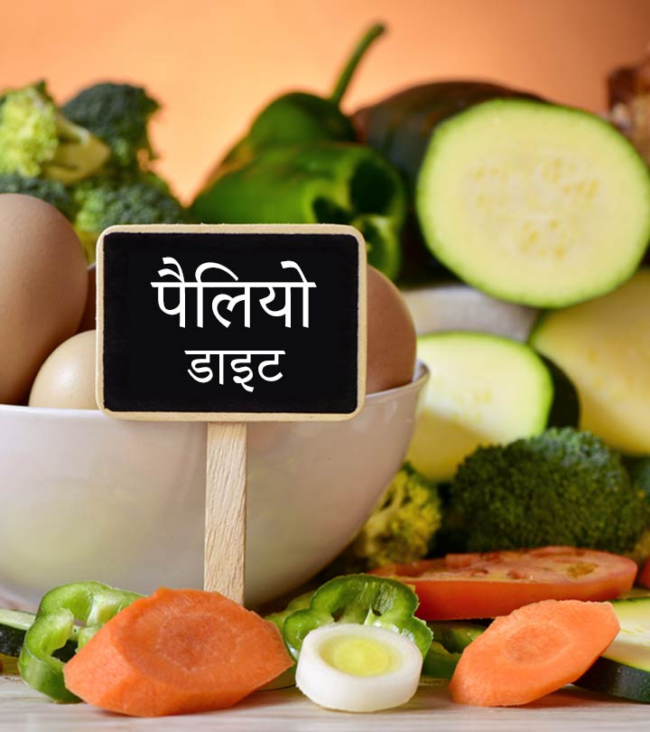 Paleo Diet For Weight Loss in Hindi