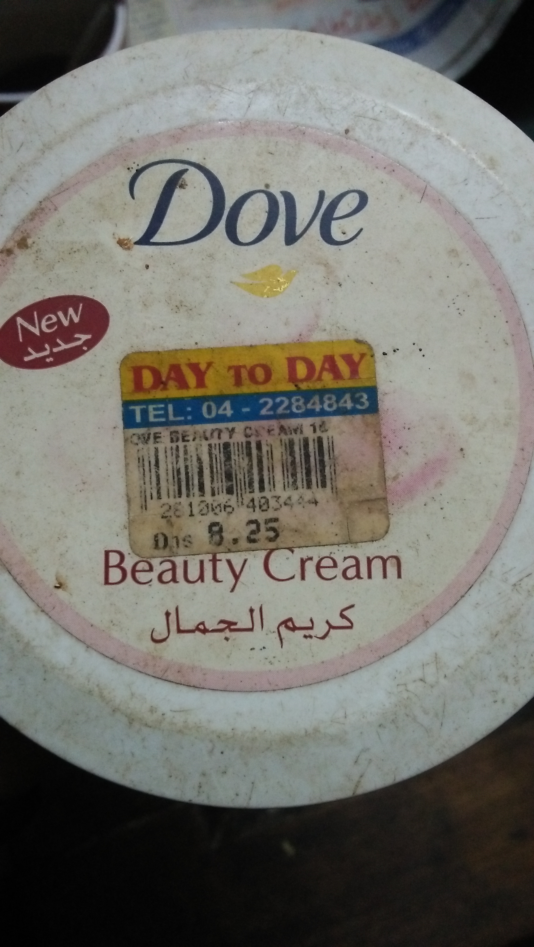 Dove Beauty Cream-Cream-By jasmin_dey