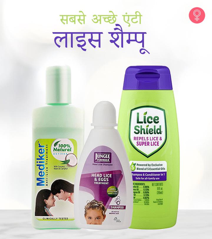 जानिए 7 सबसे अच्छे एंटी लाइस शैम्पू के नाम – Best Anti Lice Shampoos in Hindi