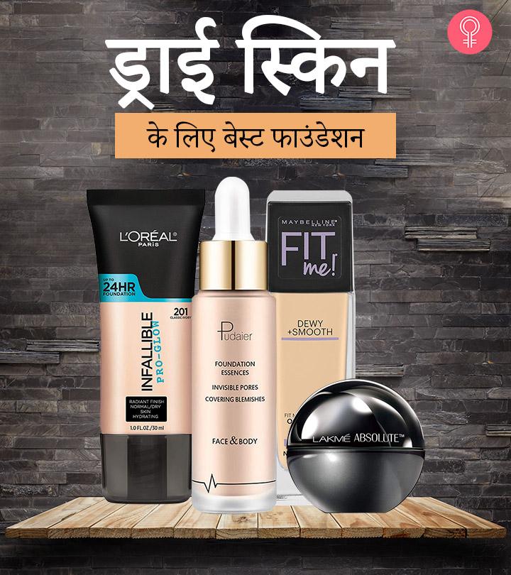 ड्राई स्किन के लिए 8 बेस्ट फाउंडेशन – Best Foundation For Dry Skin In Hindi