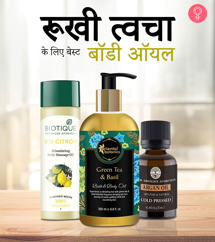 Best Body Oil For Dry Skin In Hindi Banner-SC-HIndi
