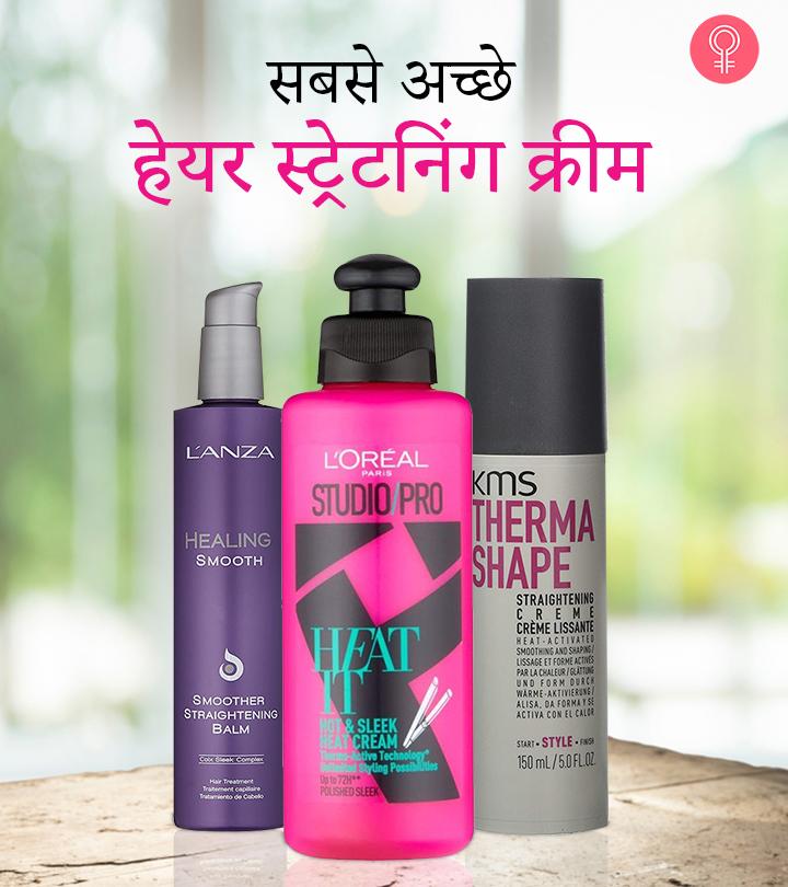 Best Hair Straightening Creams In Hindi
