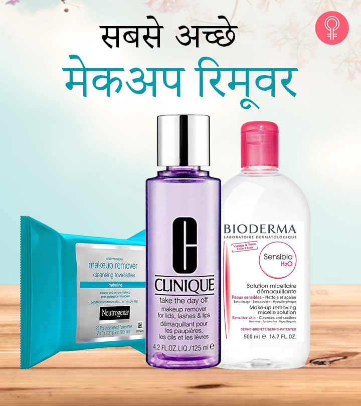 Best Makeup Removers in Hindi