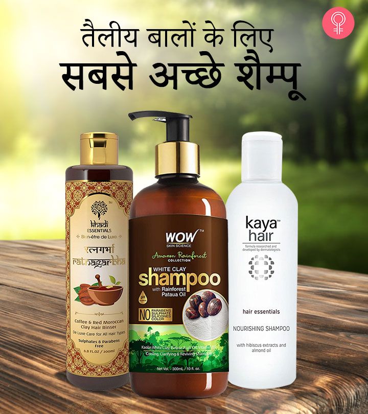 Best Shampoo For Oily Hair in Hindi