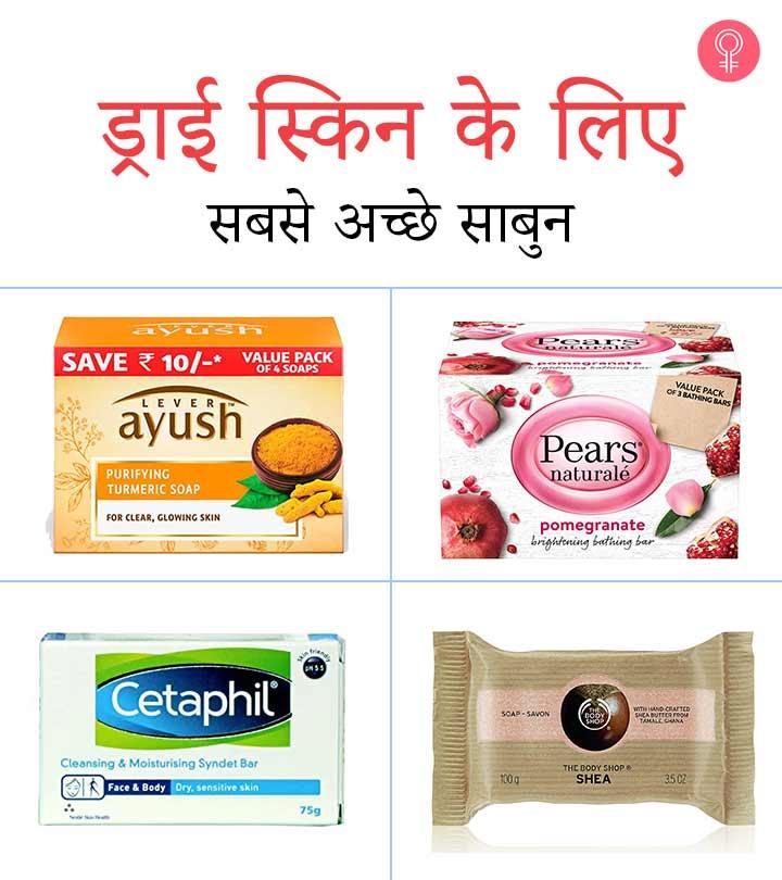 रूखी त्वचा के लिए 10 सबसे अच्छे साबुन – Best Soaps for Dry Skin In Hindi