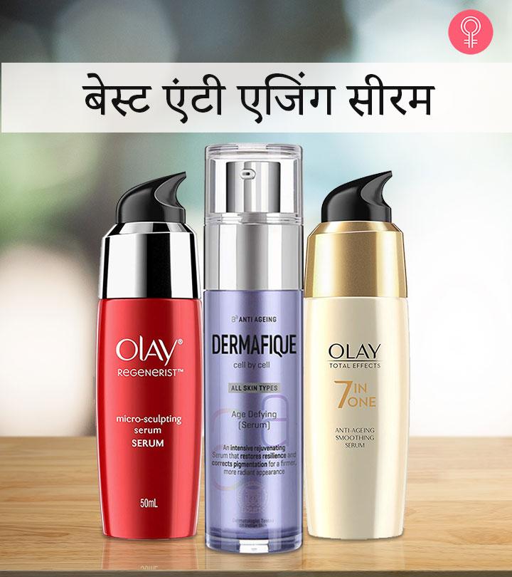 Best Anti Aging Serum Names in Hindi