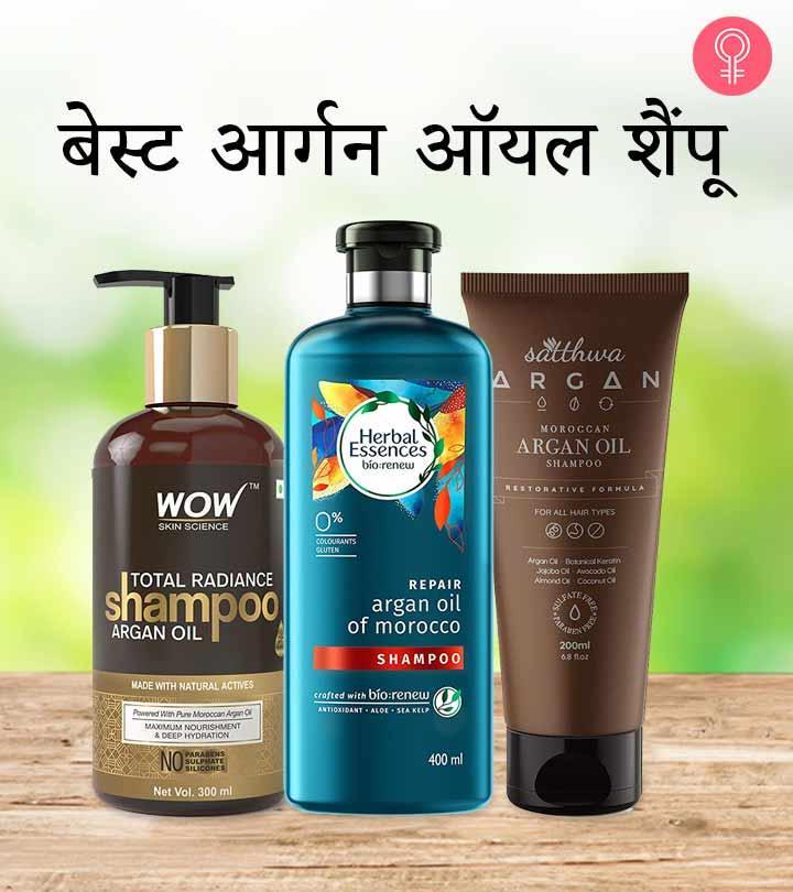 जानिए 10 सबसे अच्छे आर्गन ऑयल शैंपू के नाम – Best Argan Oil Shampoo Names in Hindi