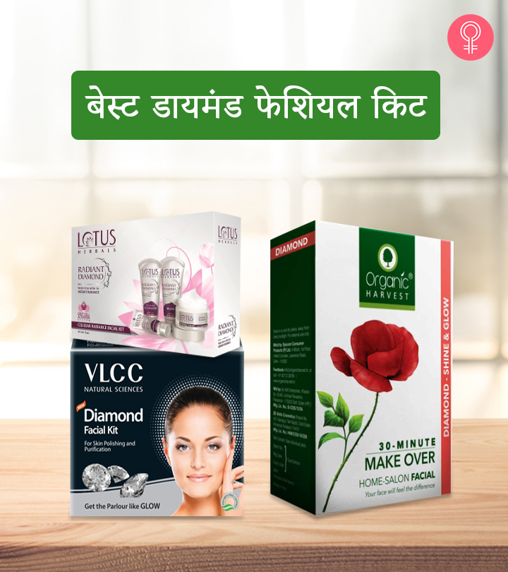 जानिए 8 बेस्ट डायमंड फेशियल किट के नाम –  Best Diamond Facial Kit in Hindi