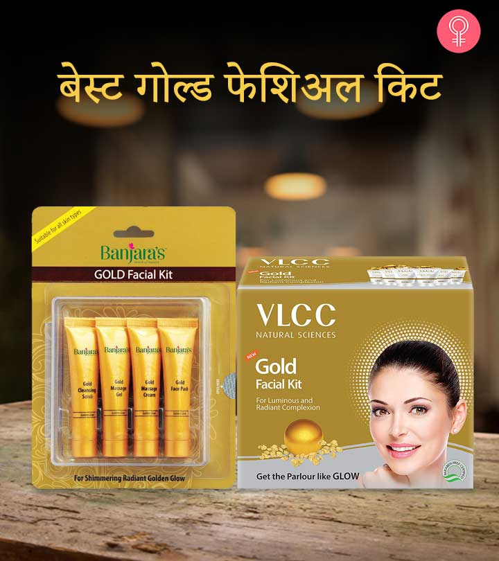 जानिए 10 बेस्ट गोल्ड फेशिअल किट के नाम –  Best Gold Facial Kit Names in Hindi