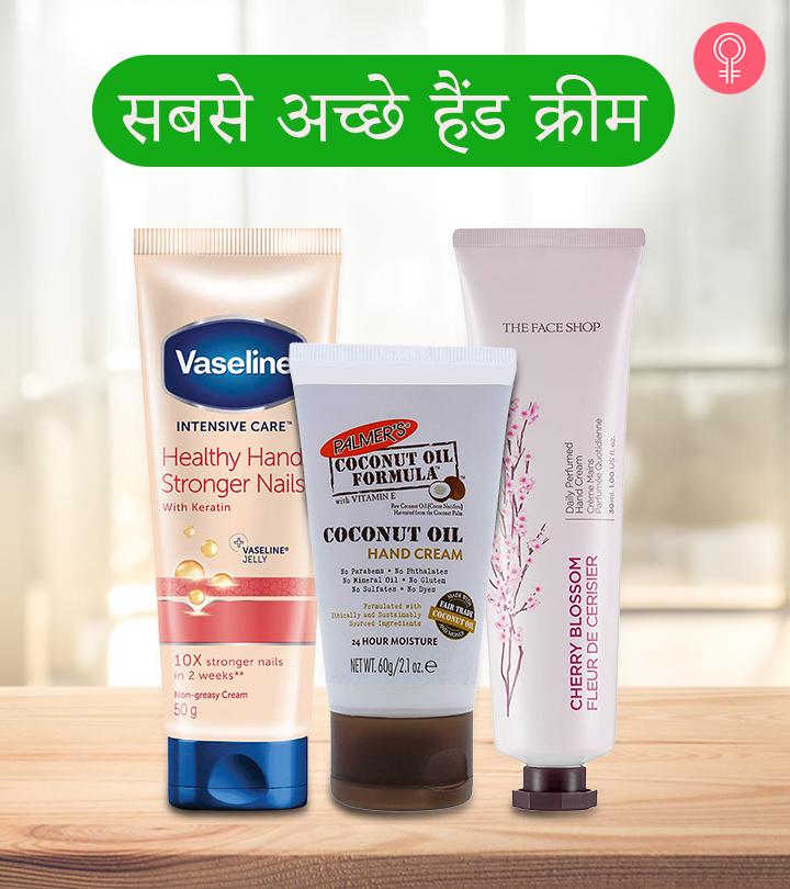 हाथों के लिए सबसे अच्छी क्रीम – Best Hand Creams in Hindi