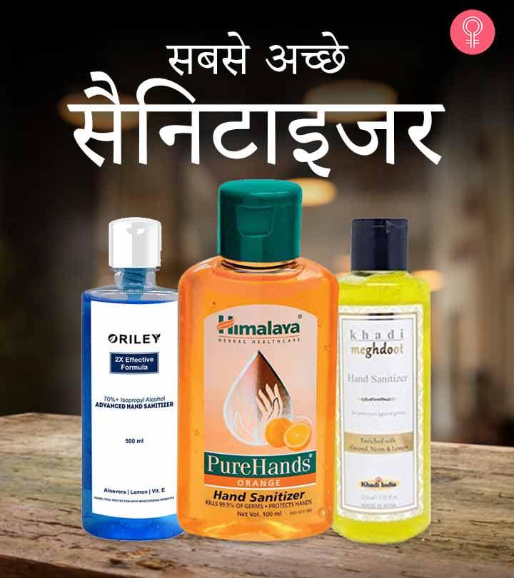 जानिए 8 सबसे अच्छे सैनिटाइजर कौन से हैं – Best Hand Sanitizer Names in Hindi