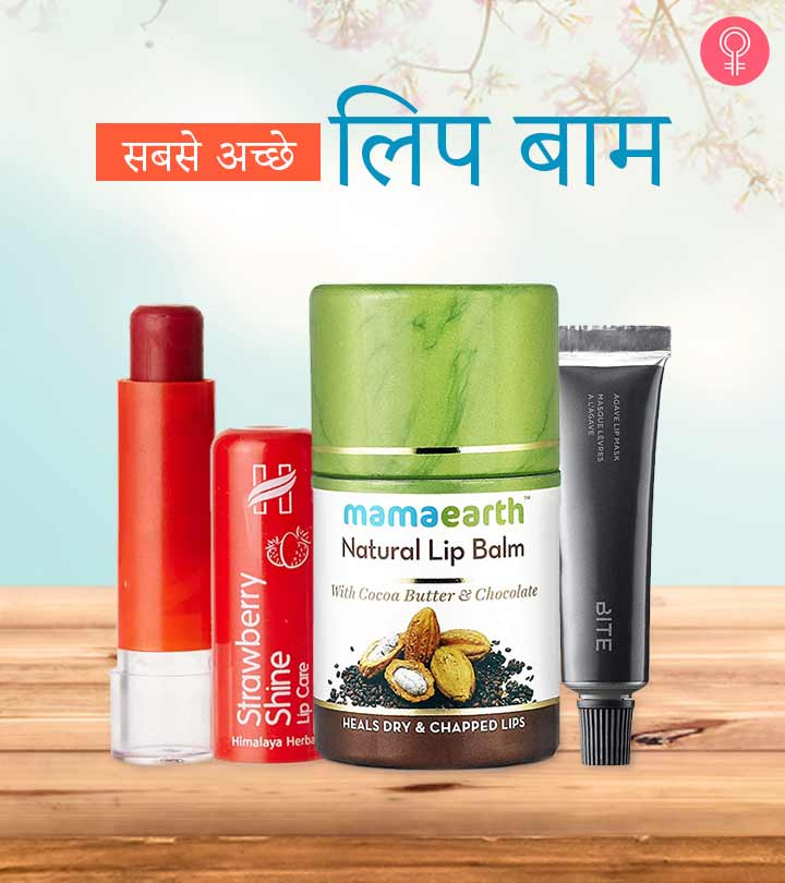 Best Lip Balm Names in Hindi