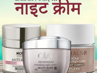 Best Night Cream For Oily Skin In Hindi