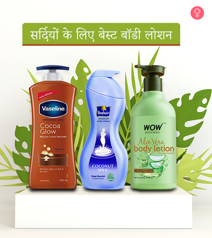 Best Body Lotion During Winter