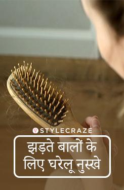 झड़ते बालों के लिए घरेलू नुस्खे
