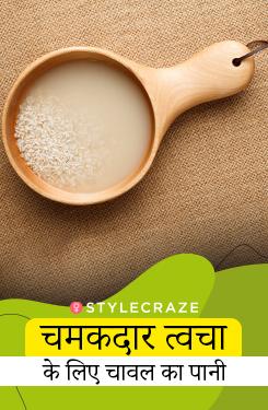 खिली-खिली त्वचा के लिए चावल का पानी