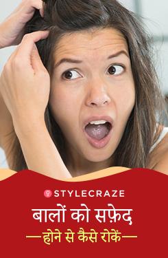 बालों को सफ़ेद होने से कैसे रोकें
