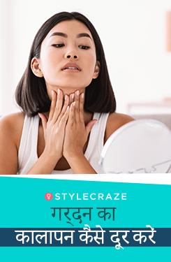 गर्दन का कालापन कैसे दूर करें