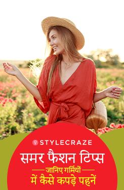 समर फैशन टिप्स : जानिए गर्मियों में कैसे कपड़े पहनें