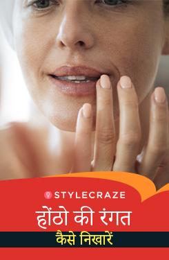 होंठो की रंगत कैसे निखारें