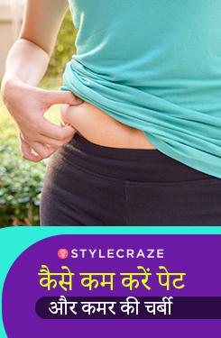 कैसे कम करें पेट और कमर की चर्बी
