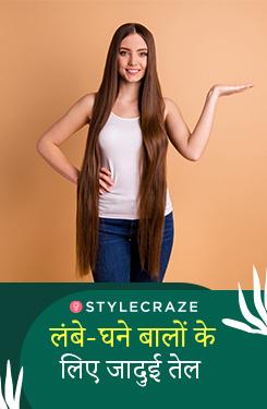 लंबे-घने बालों के लिए जादुई तेल