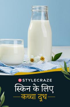 स्किन के लिए कच्चा दूध