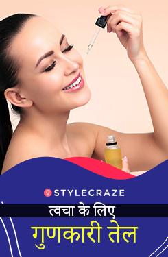त्वचा के लिए गुणकारी तेल